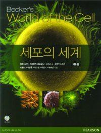 세포의 세계 제8판