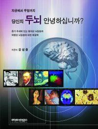 당신의 두뇌 안녕하십니까?