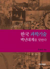 한국 과학기술 백년대계를 말한다