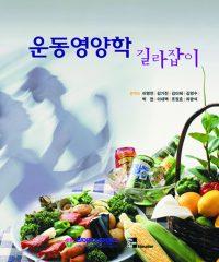 운동영양학 길라잡이