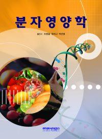 분자영양학