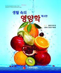 생활 속의 영양학 제3판