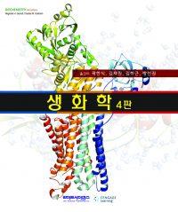 생화학 4판