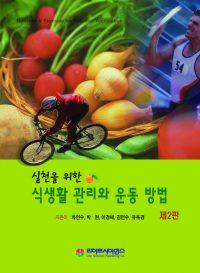 실천을 위한 식생활 관리와 운동 방법 2판