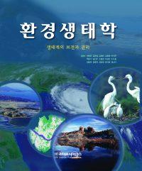 환경생태학-생태계의 보전과 관리