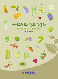 파이토뉴트리언트 영양학