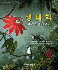 생태학 - 자연의 경제학 제6판