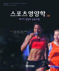 스포츠영양학 2판
