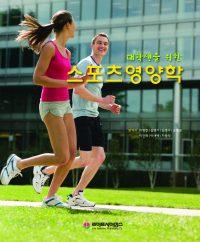 대학생을 위한 스포츠영양학