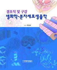 경조직 및 구강 생화학 - 분자세포생물학