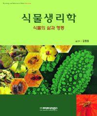 식물생리학 - 식물의 삶과 행동