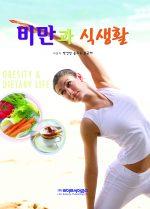 비만과 식생활