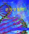 분자생물학 제5판
