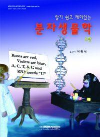 알기 쉽고 재미있는 분자생물학 제4판
