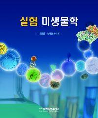 실험미생물학