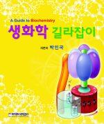 생화학 길라잡이(2014년 수정판)