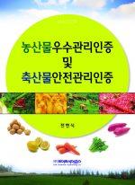 농산물우수관리인증 및 축산물안전관리인증 상품 이미지