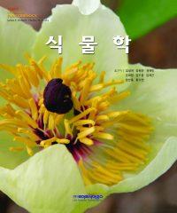 식물학 제12판