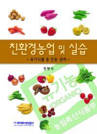 친환경농업 및 실습-유기식품 등의 인증관리