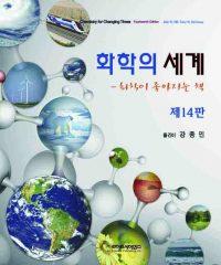 화학의 세계 - 화학이 좋아지는 책 제13판