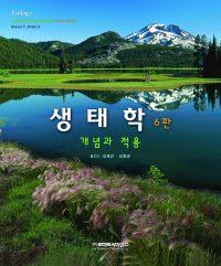 생태학 - 개념과 적용 제6판