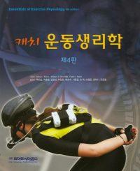 캐치 운동생리학 제4판
