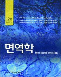 Roitt's 면역학 제12판