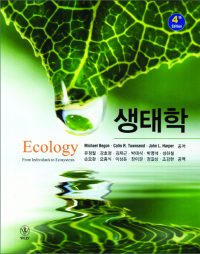 생태학 제4판