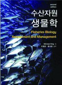 수산자원생물학 제2판
