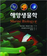 해양생물학 제8판