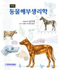 기본 동물해부생리학