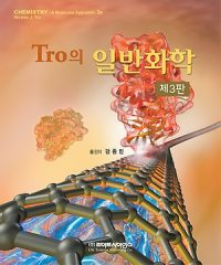 Tro의 일반화학 3판