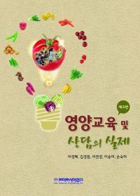 영양교육 및 상담의 실제 제3판(2016 수정판)