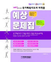 스포츠지도사 - 국가체육지도자자격증 예상문제집