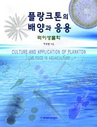 플랑크톤의 배양과 응용 - 먹이생물학