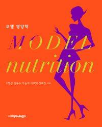 모델영양학