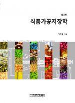 식품가공저장학 3판