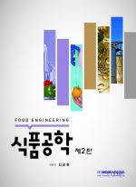 식품공학 2판
