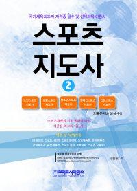 스포츠지도사 2- 국가체육지도자 자격증 필수 및 선택과목 이론서