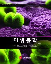미생물학 제9판