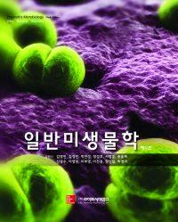 일반미생물학 제9판