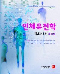 인체유전학-개념과 응용 제11판