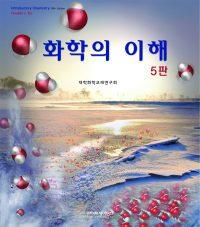 화학의 이해 제5판