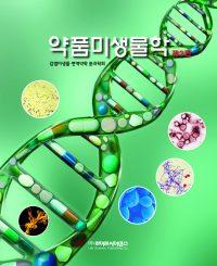 약품미생물학 제2판