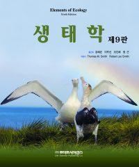 생태학 9판