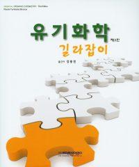 유기화학 길라잡이 제3판