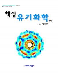핵심 유기화학 3판