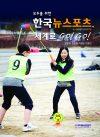 모두를 위한 한국 뉴스포츠의 세계로 Go! Go!