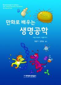 만화로 배우는 생명공학