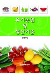 유기농업 및 생산기준